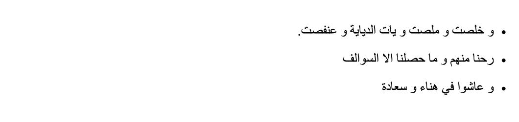 Afrah 3 blog